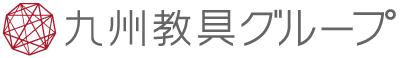 九州教具グループ