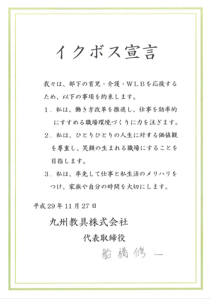 201711ikubosu.jpg